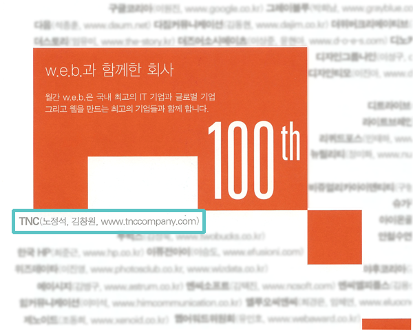 w.e.b과 함께한 회사 페이지에 소개된 TNC