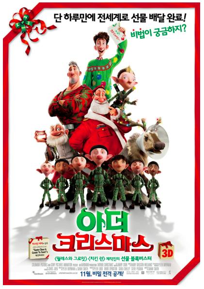 아더 크리스마스 국내 포스터