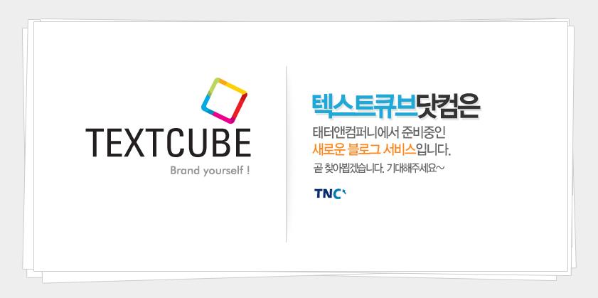 텍스트큐브닷컴 티저 화면