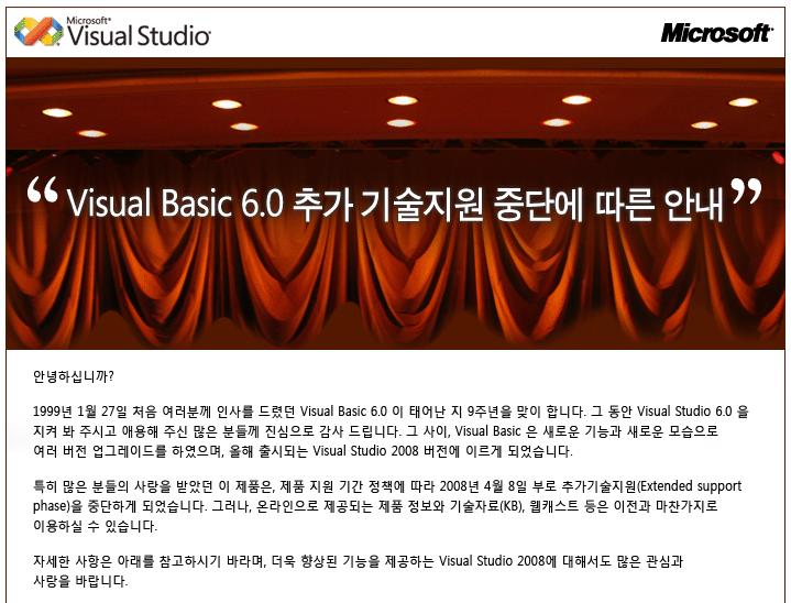 Visual Basic 6.0 추가 기술지원 중단에 따른 안내 이미지