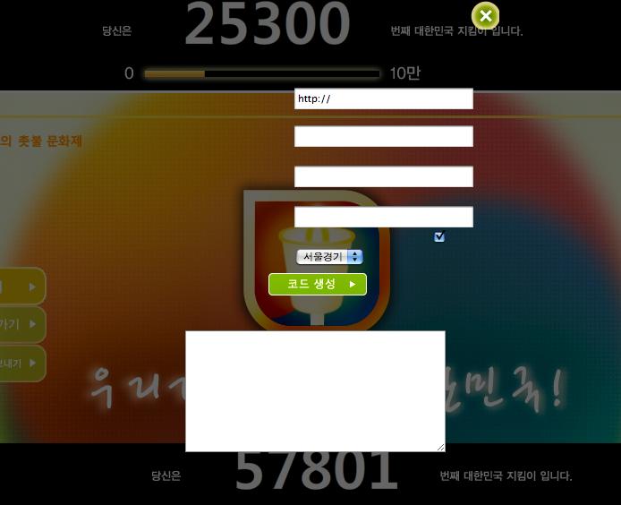 온라인 촛불달기 사이트 정보 입력 화면