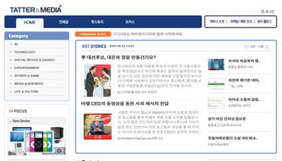 태터앤미디어 사이트 리뉴얼된 모습