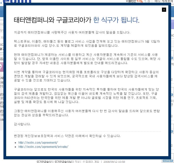 태터앤컴퍼니-구글코리아 사업양수도 계약