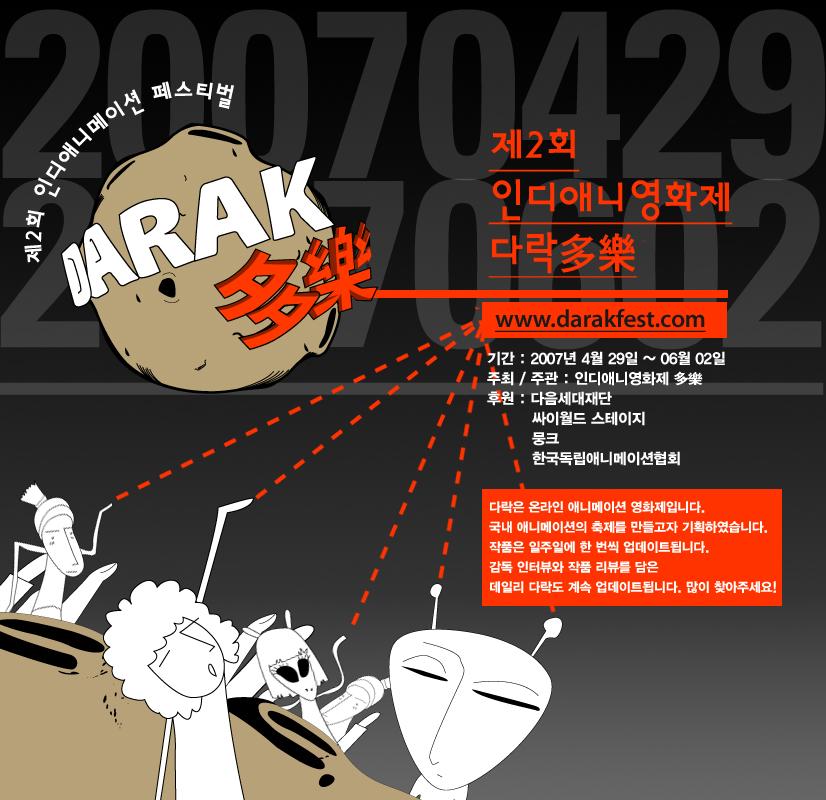 http://2007.darakfest.com/