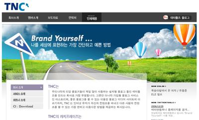 태터앤컴퍼니 홈페이지